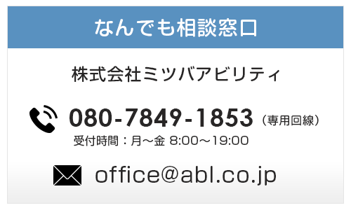 なんでも相談窓口 Tel.080-7849-1853 Mail.office@abl.co.jp